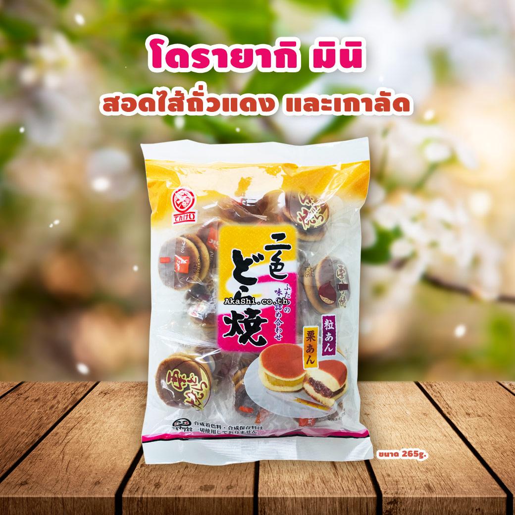 Tenkei Red Bean & Chestnut Dorayaki - โดรายากิ มินิ สอดไส้ถั่วแดง และ สอดไส้เกาลัด