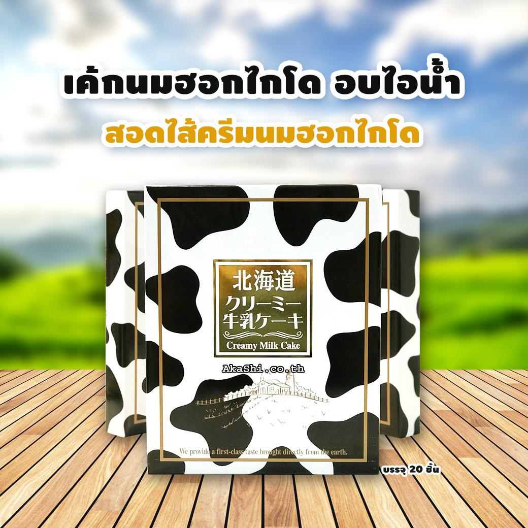 Creamy Milk Hokkaido Steam Cake - เค้กนมสดฮอกไกโด