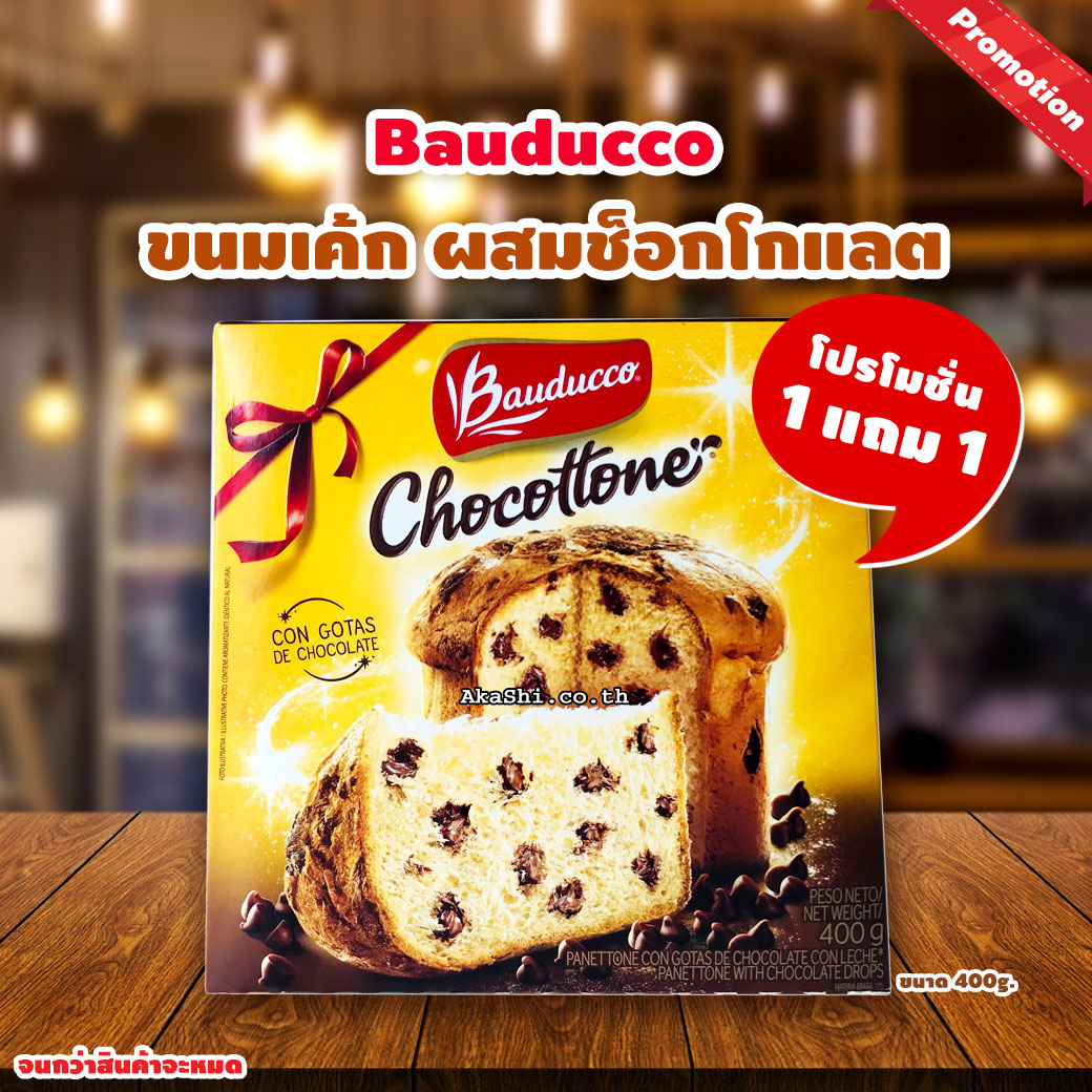 Bauducco Chocottone 400g. - ขนมเค้กเนื้อนุ่มผสมช็อกโกแลตสไตล์อิตาเลี่ยน 400 กรัม