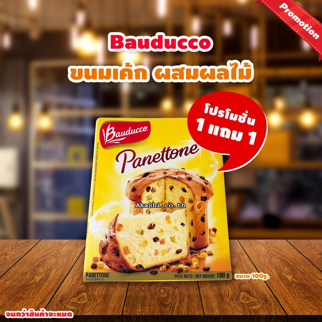 Bauducco Panettone 100g. - ขนมเค้กเนื้อนุ่มผสมผลไม้สไตล์อิตาเลี่ยน 100 กรัม