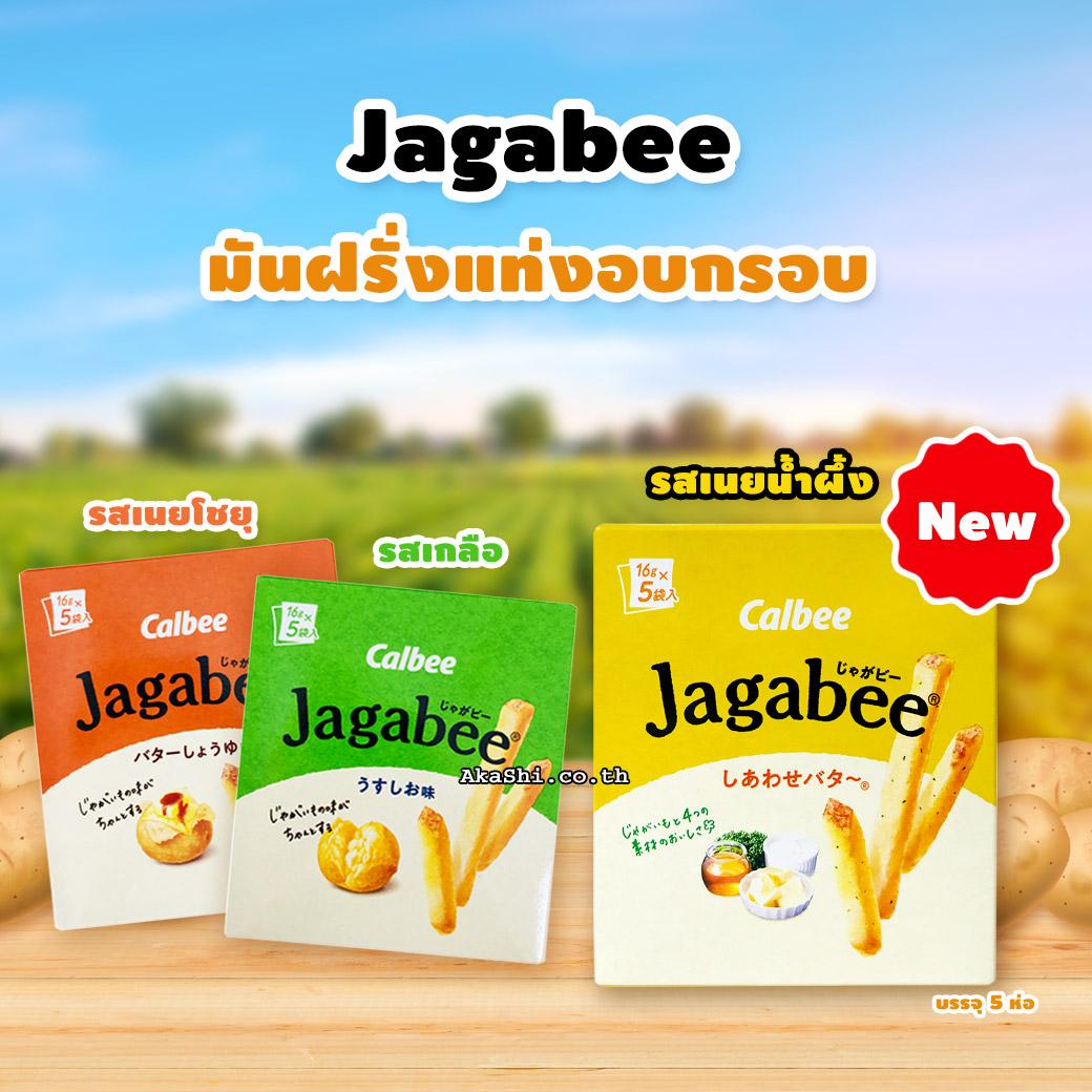 Calbee Jagabee Japan - มันฝรั่งแท่งอบกรอบ ญี่ปุ่น