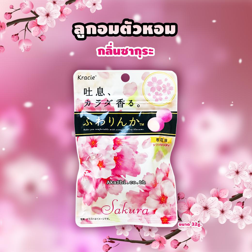 Kracie Fuwarinka Soft Candy(Sakura)- ลูกอมตัวหอม กลิ่นซากุระ