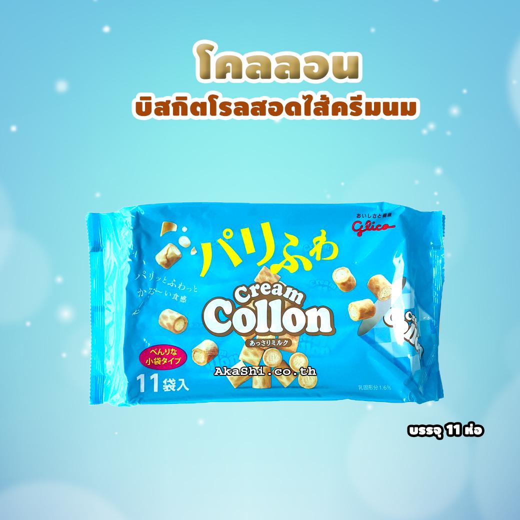 Glico Collon Cream Hokkaido Milk - โคลลอน สอดไส้ครีมนมฮอกไกโด แพ็ค 11 ห่อ