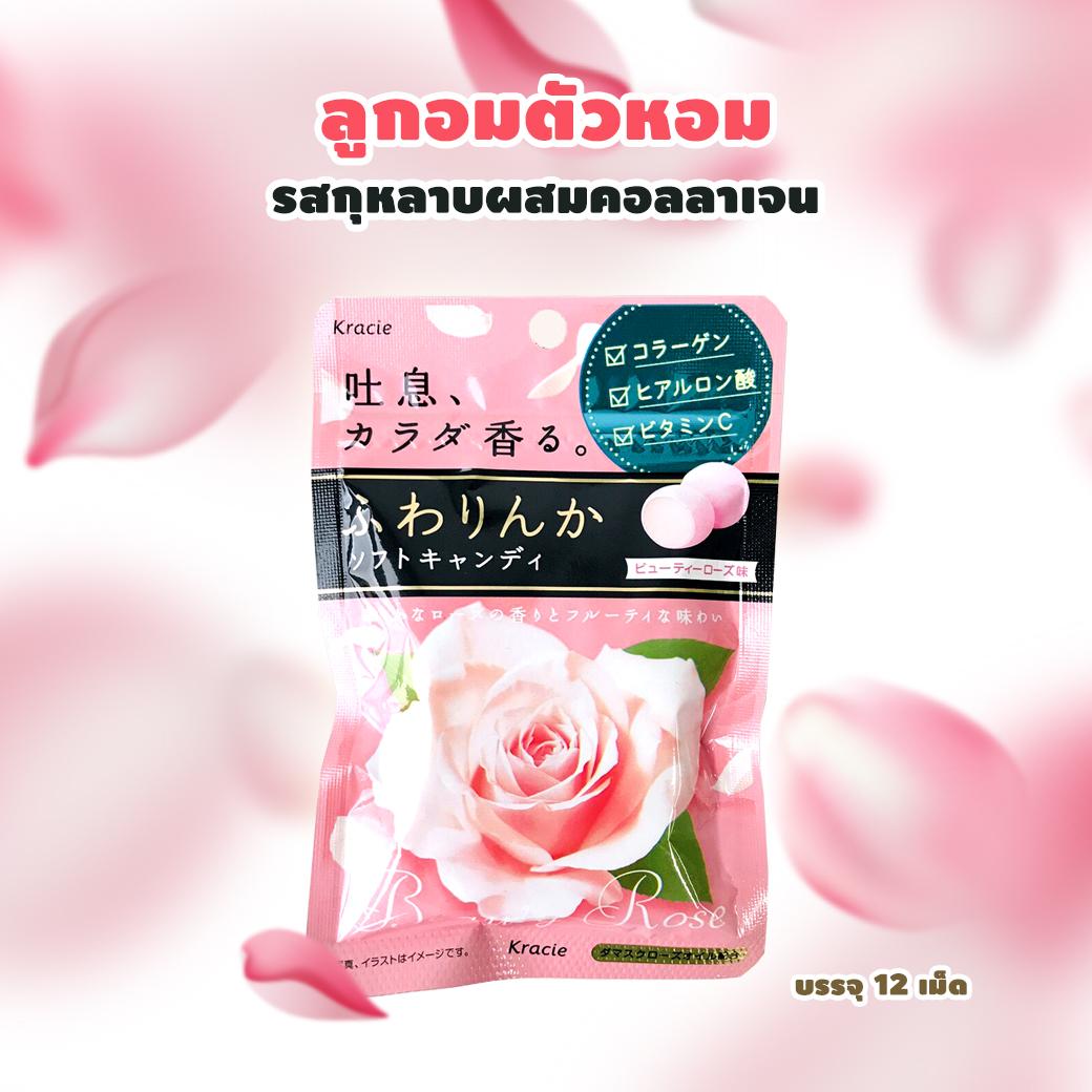 Kracie Fuwarinka Soft Candy(Beauty Rose)- ลูกอมตัวหอม กลิ่นกุหลาบ