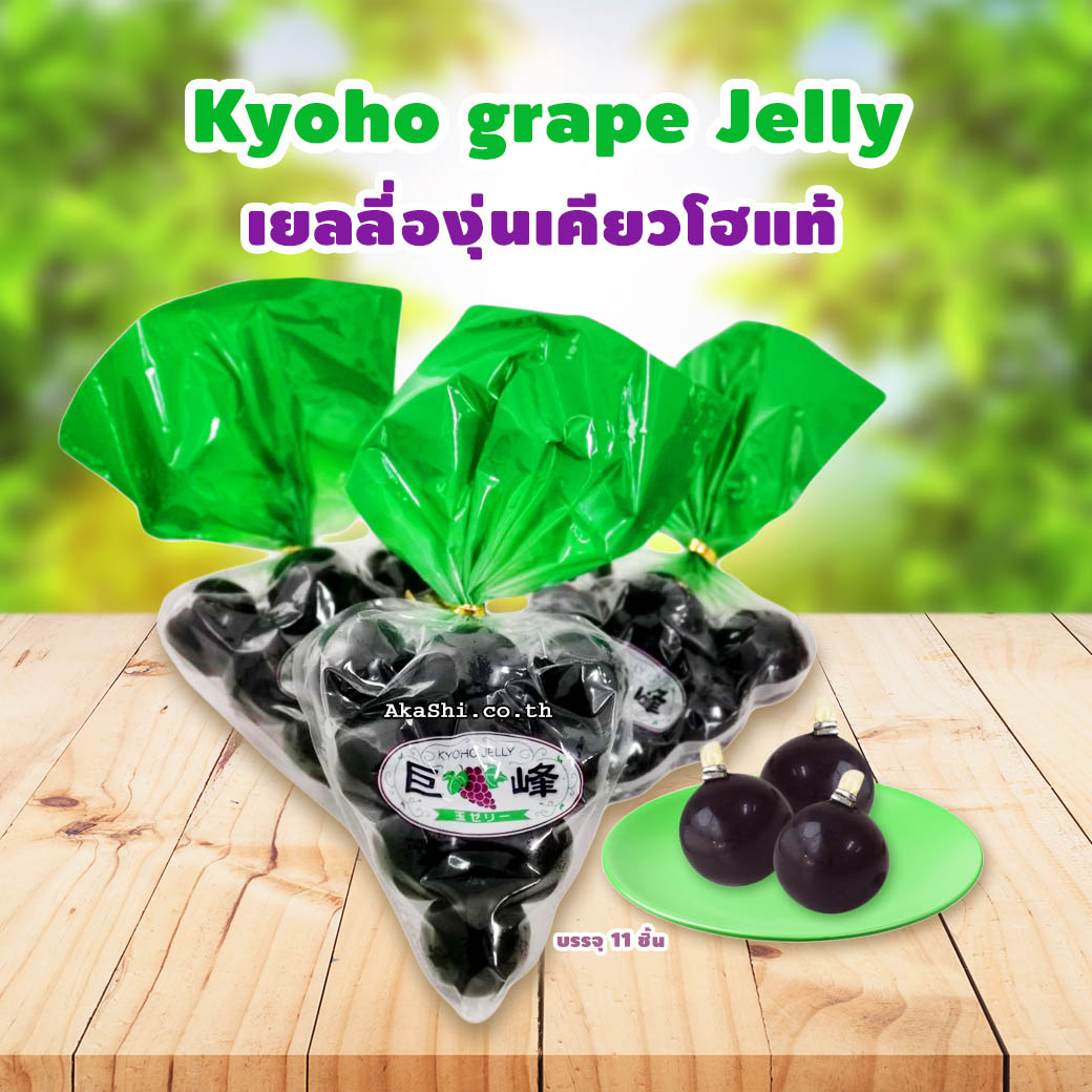 Kyoho Grape Jelly  เยลลี่องุ่นเคียวโฮ