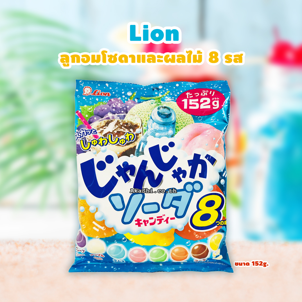 Lion Soda Candy - ลูกอมผลไม้ โซดา 8 รสชาติ