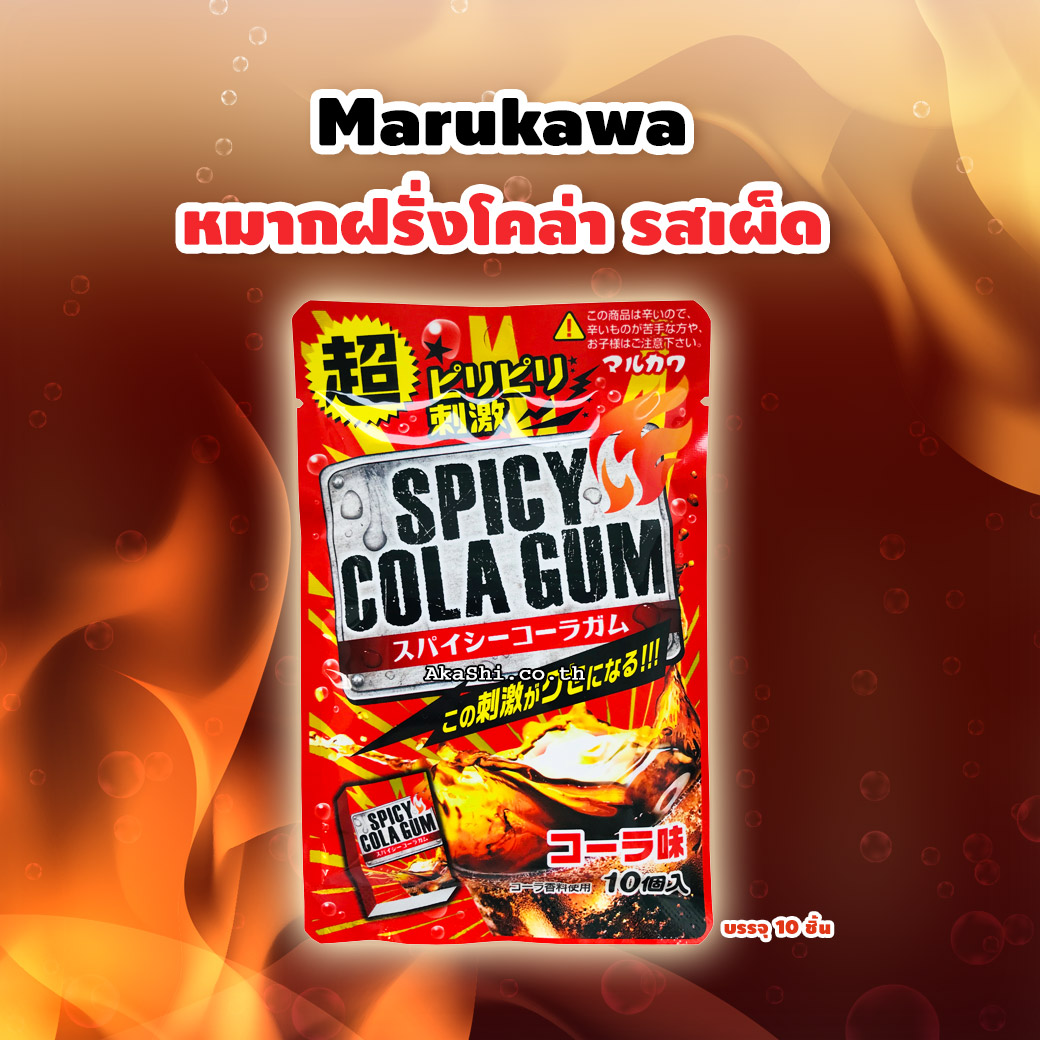 Marukawa Spicy Cola Gum - หมากฝรั่ง รสโคล่าเผ็ด