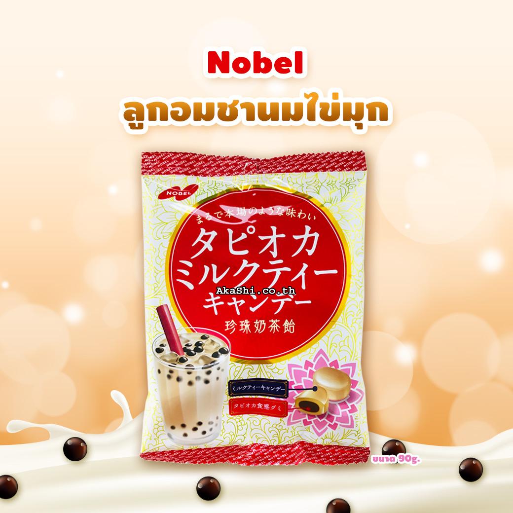 Nobel Tapioca Milk Tea Candy - ลูกอมชานมไข่มุก