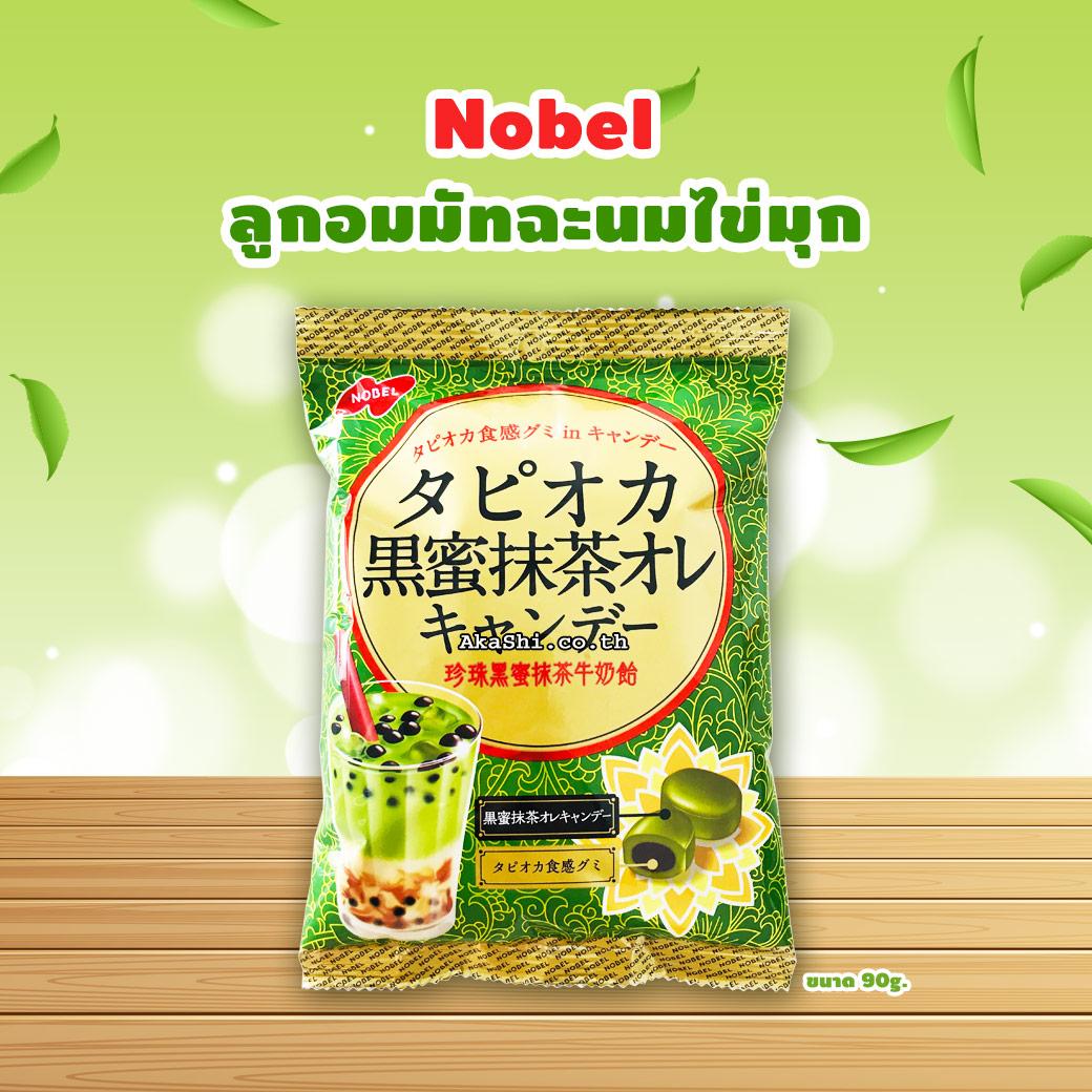 Nobel Tapioca Matcha Au lait Candy - ลูกอมมัทฉะนมไข่มุก