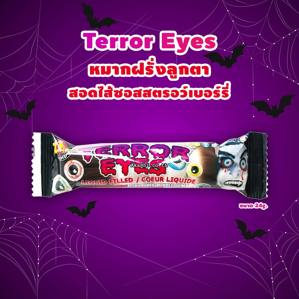 ZED Candy Terror Eyes - หมากฝรั่งลูกตา สอดไส้ซอสสตรอว์เบอร์รี่