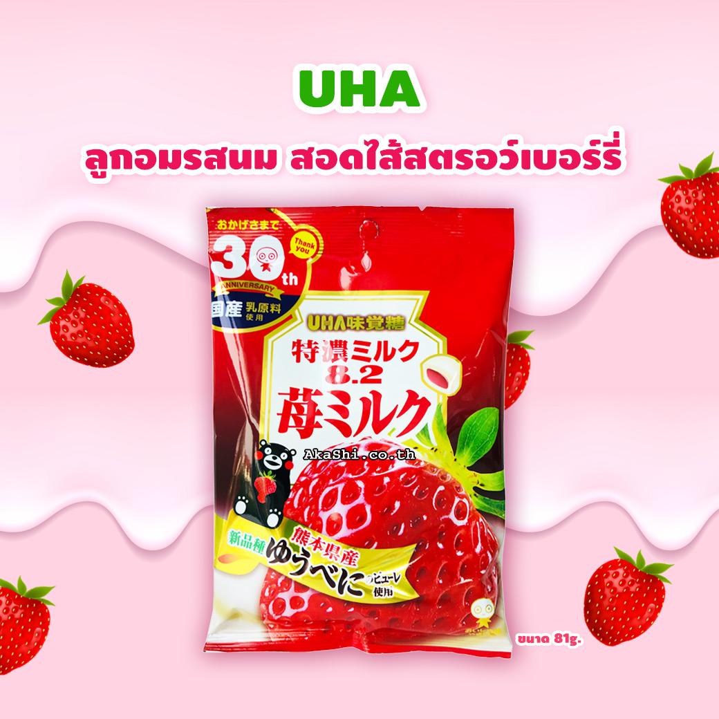 UHA 8.2 Tokuno Milk Strawberry Candy - ลูกอมรสนม สอดไส้สตรอว์เบอร์รี่