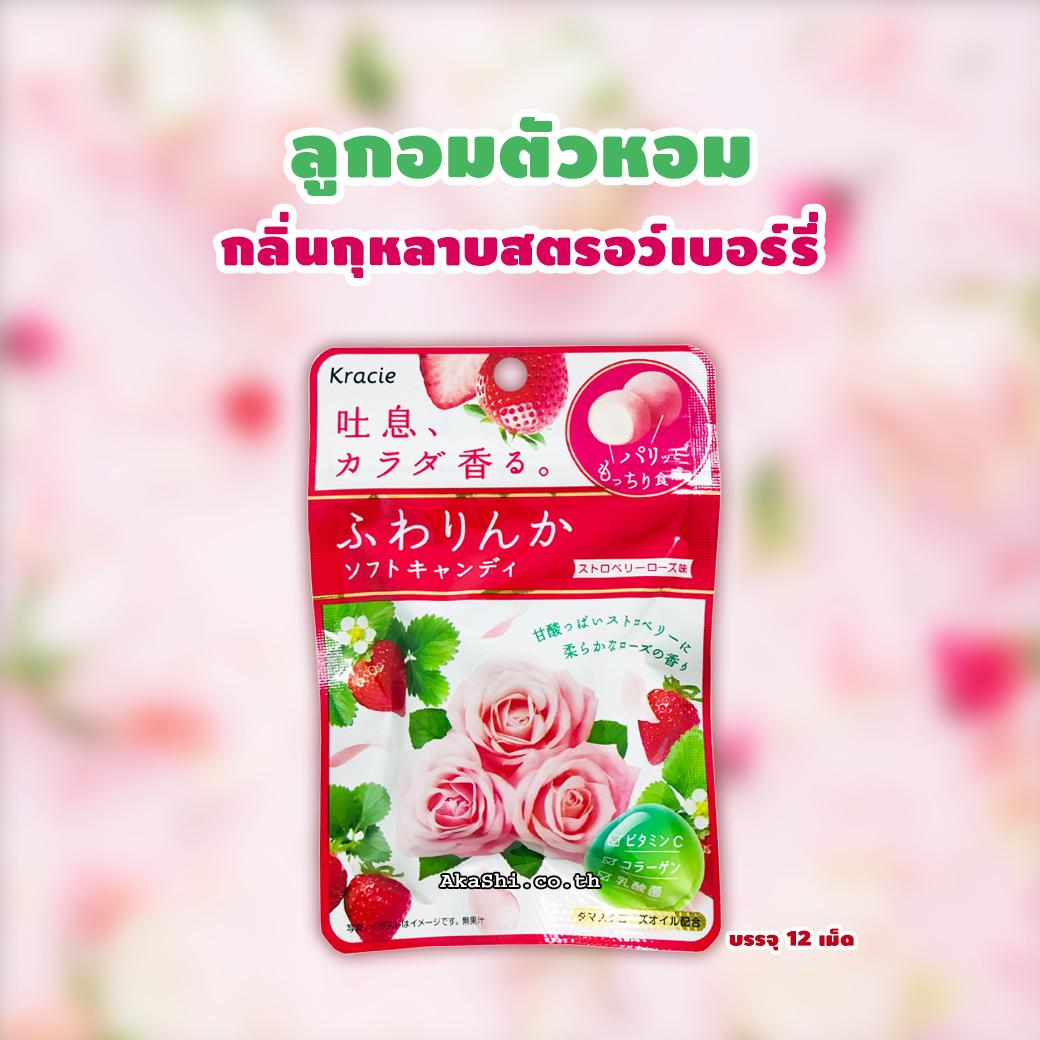 Kracie Fuwarinka Soft Candy (Strawberry Rose)- ลูกอมตัวหอม กลิ่นกุหลาบสตรอว์เบอร์รี่