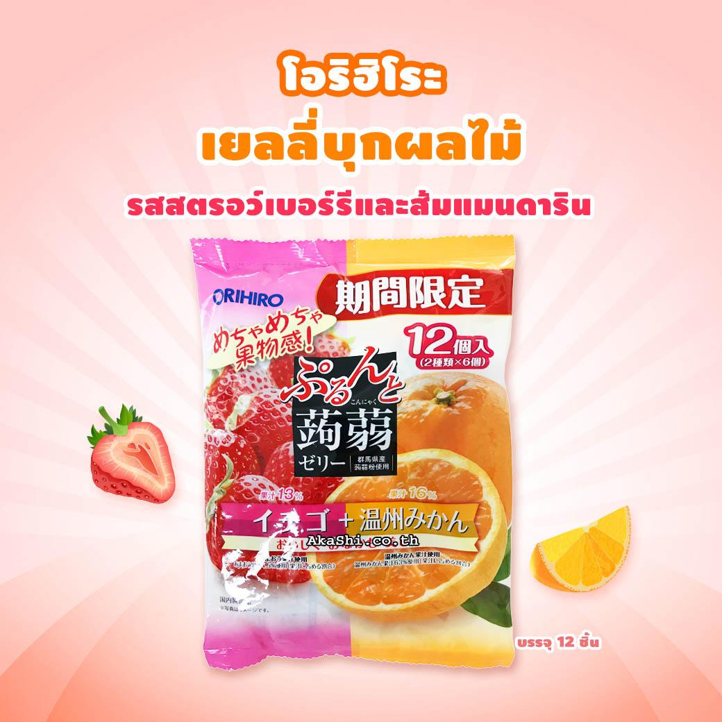 Orihiro Jelly Strawberry + Unshu Mandarin Orange [Limited] - เยลลี่บุกผลไม้ รสสตรอว์เบอร์รี่และส้มแมนดาริน