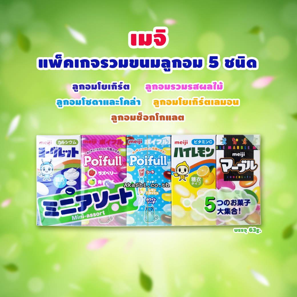 Meiji Mini Candy - เมจิ แพ็คเกจรวมขนมลูกอม 5 ชนิด