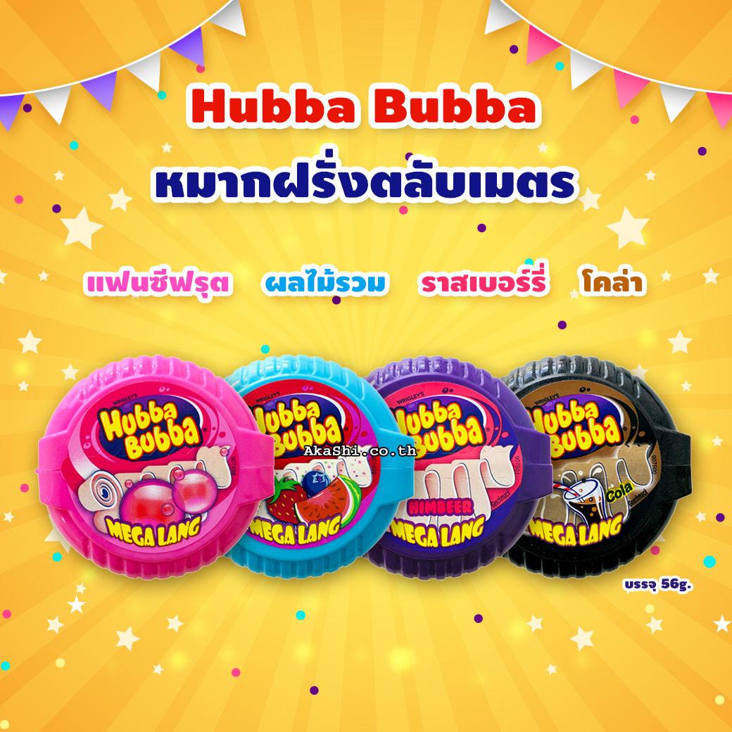 Hubba Bubba Mega Land - หมากฝรั่งตลับเมตร 4 รสชาติ