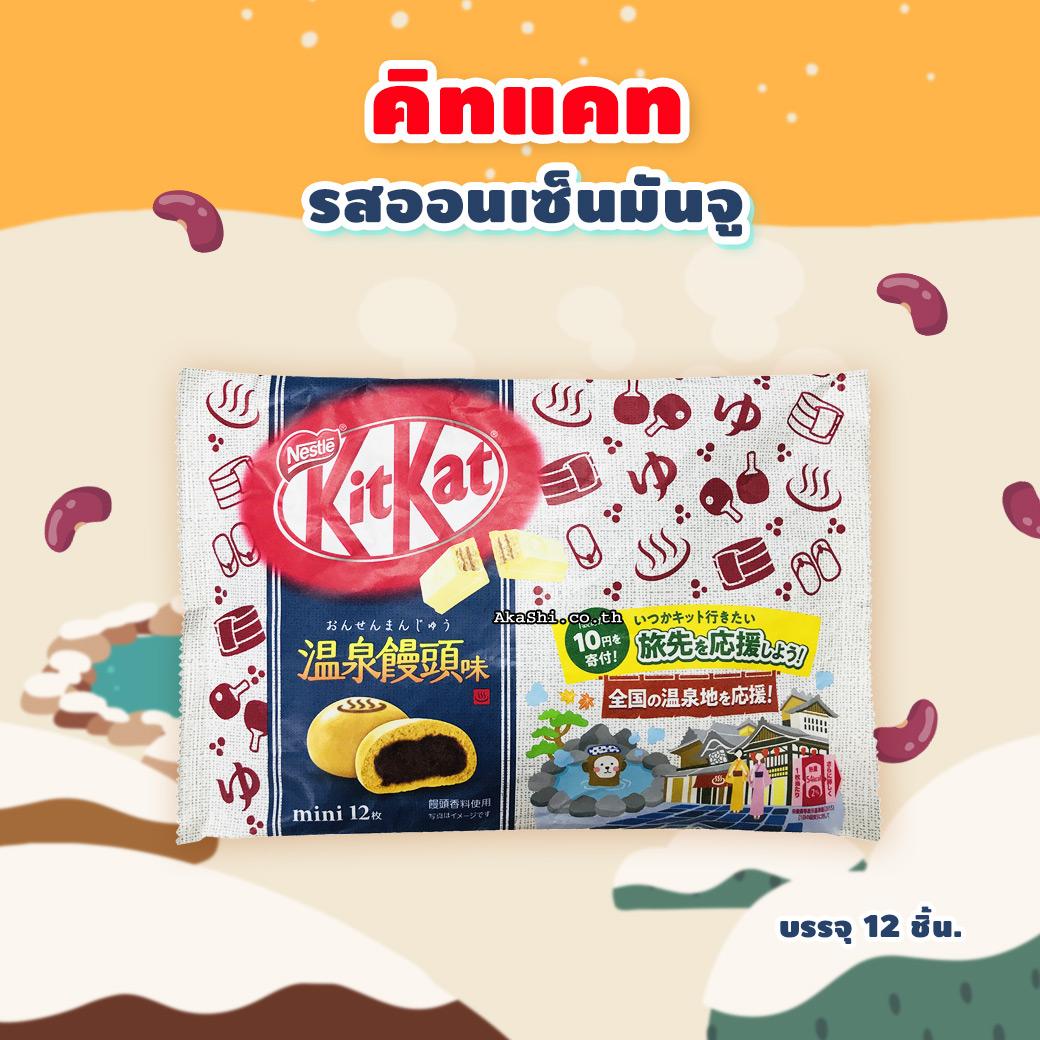 Kitkat Japan Onsen Manju - คิทแคทญี่ปุ่น รสออนเซ็นมันจู(ซาลาเปาญี่ปุ่นไส้ถั่วแดง)