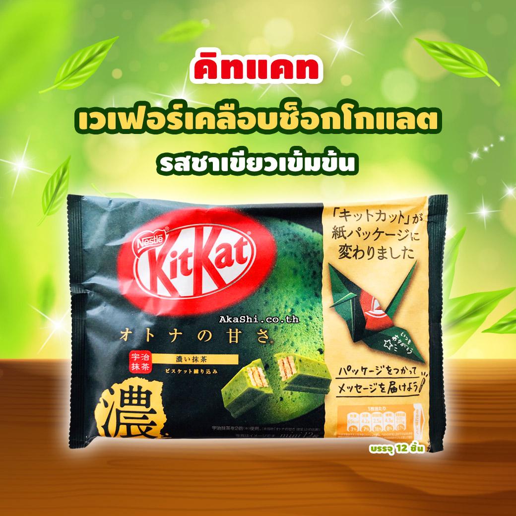 Kitkat Dark Matcha Japan - คิทแคท ชาเขียวเข้มข้น