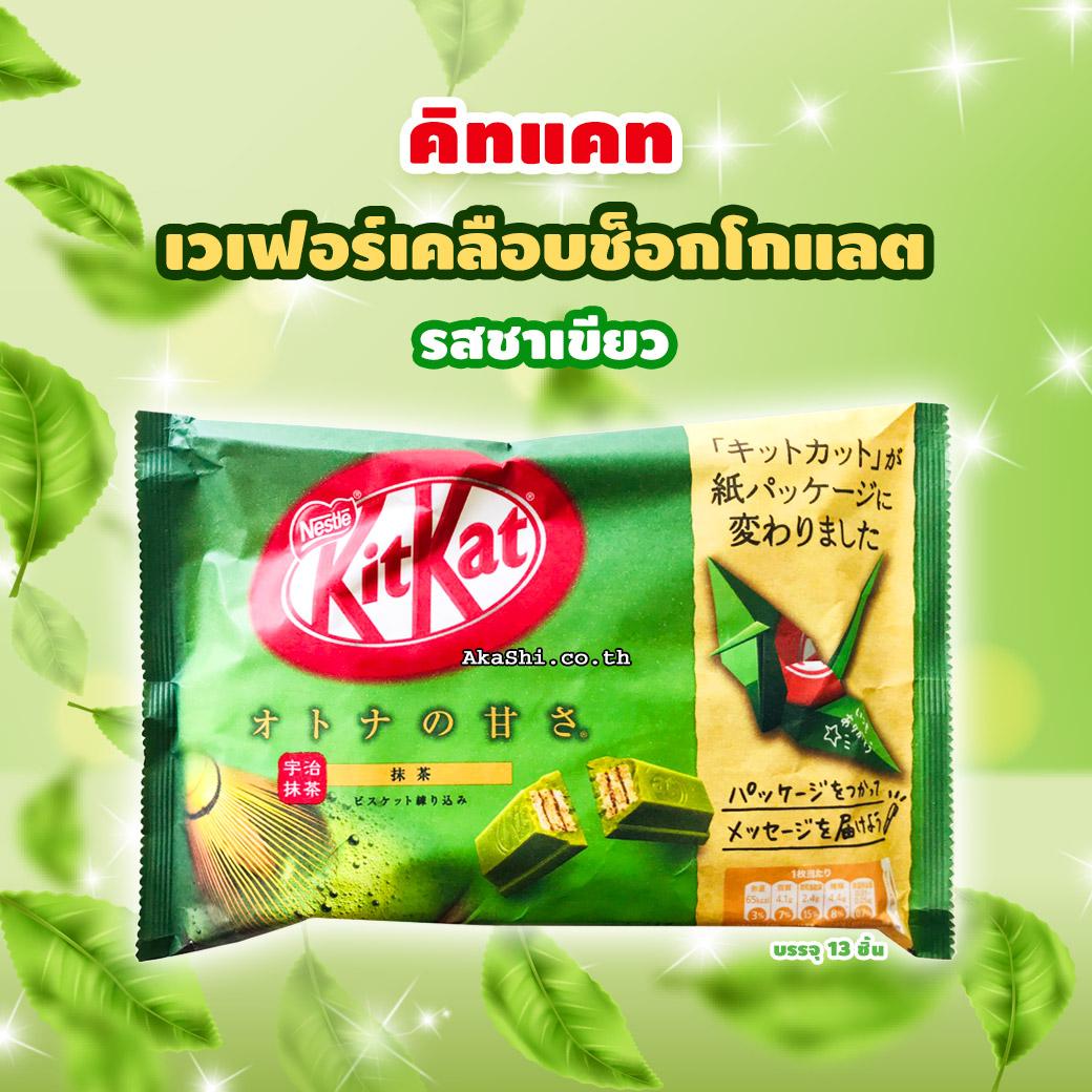 Kitkat Matcha Japan - คิทแคท ชาเขียว