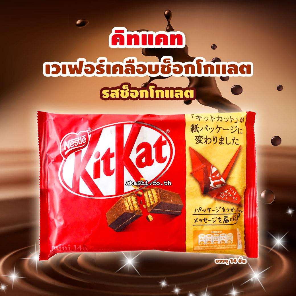 Kitkat Chocolate - คิทแคท รสช็อกโกแลต