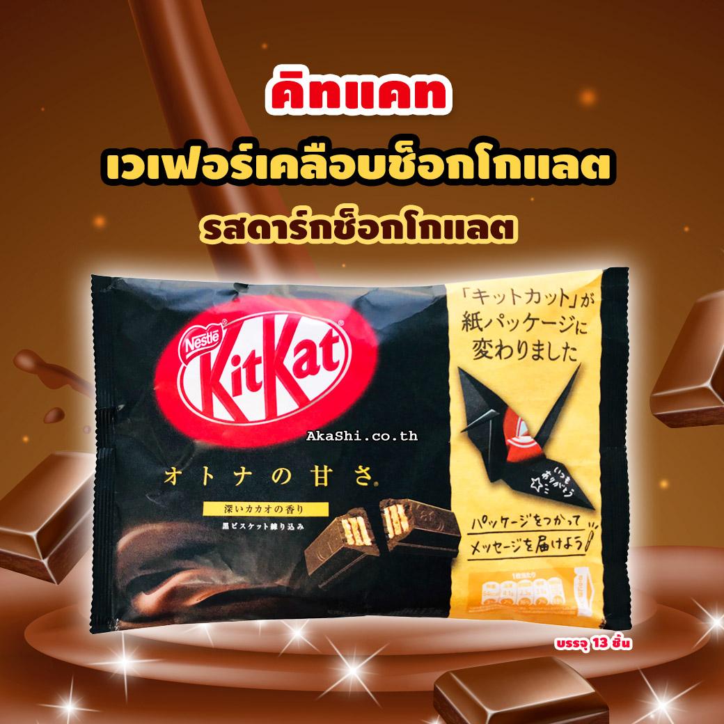 Kitkat Dark Chocolate - คิทแคท รสดาร์กช็อกโกแลต