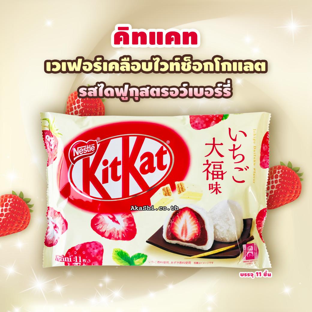 Kitkat Strawberry Daifuku - คิทแคท รสไดฟูกุ สตรอว์เบอร์รี่