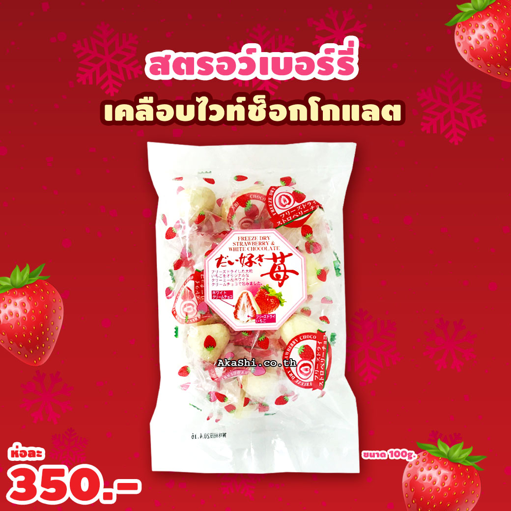 Freeze Dry Strawberry & White Chocolate - สตรอว์เบอร์รี่เคลือบไวท์ช็อกโกแลต 100 กรัม