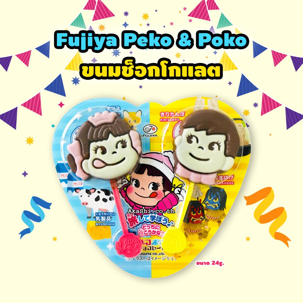 Fujiya Peko & Poko Chocolate - ขนมช็อกโกแลต ลาย เปโกะ และ โปโกะ