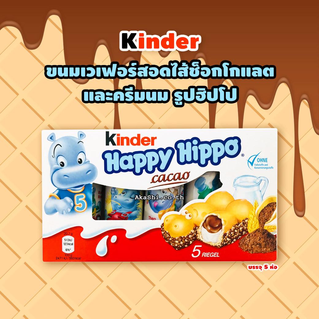 Kinder Happy Hippo Cacao - ขนมเวเฟอร์สอดไส้ช็อกโกแลตและครีมนม รูปฮิปโป