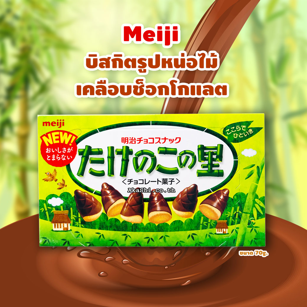 Meiji Kinotake (Bamboo Shoot Village) Chocolate - เมจิ ขนมหน่อไม้ รสช็อกโกแลต