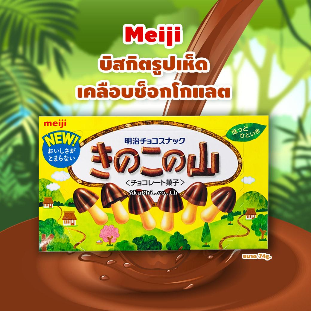 Meiji Kinotake (Mushroom Mountain) Chocolate - เมจิ ขนมรูปเห็ด รสช็อกโกแลต