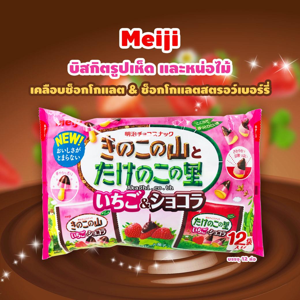 Meiji Kinotake (Mushroom Mountain) Strawberry & Chocolate - เมจิ ขนมรูปเห็ด รสสตรอว์เบอร์รี่และช็อกโกแลต