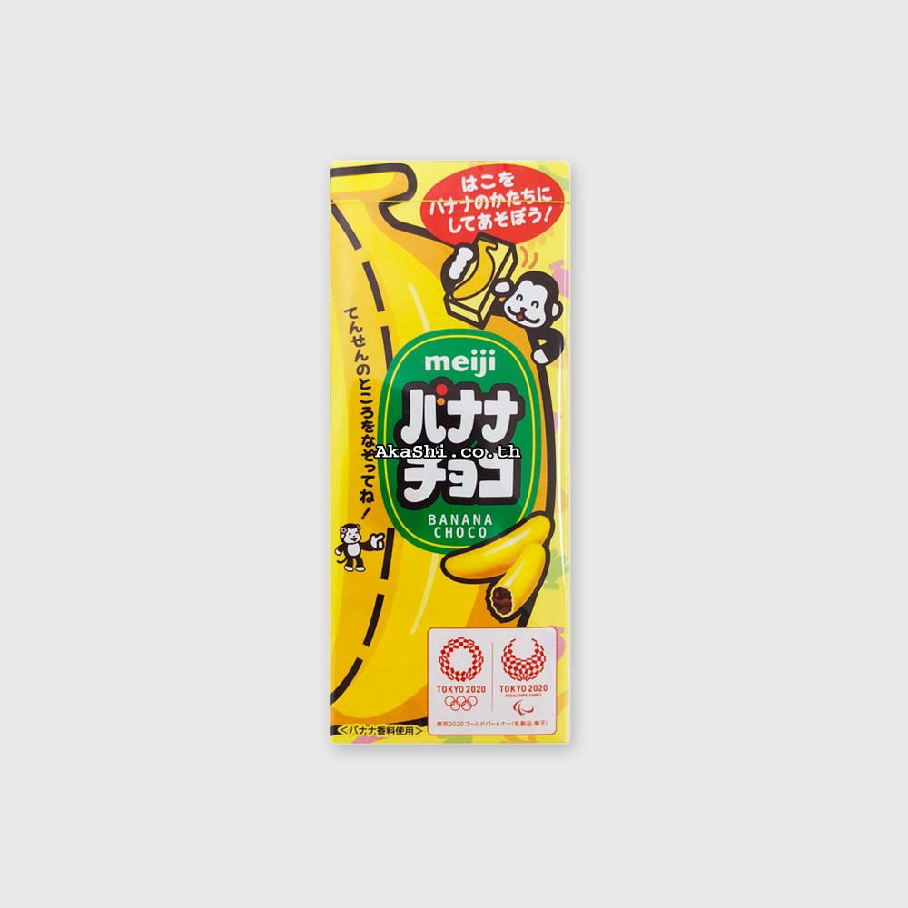 Meiji Banana Choco - เมจิ ช็อกโกแลตกล้วยหอม