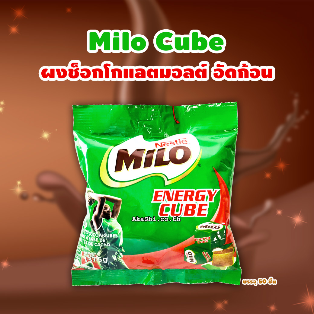 Milo Cube - ไมโลคิวบ์ ไมโลอัดก้อน 50pcs.