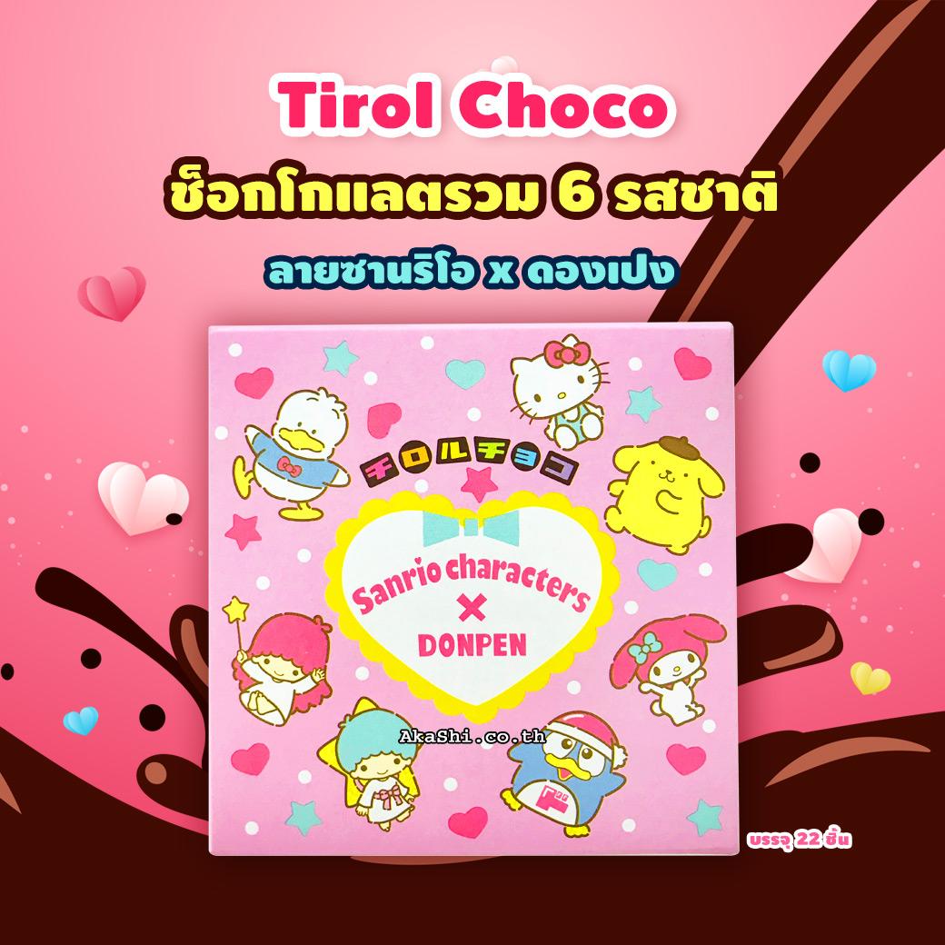 Tirol Choco Box Sanrio - ขนมช็อกโกแลตรวมรส แบบกล่อง ลายซานริโอ