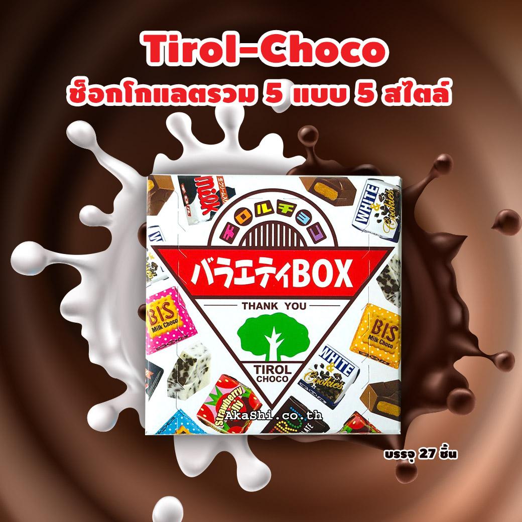 Tirol Choco Box - ขนมช็อกโกแลตรวมรส แบบกล่อง