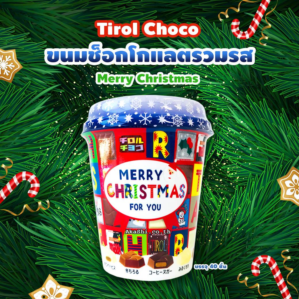 Tirol Choco Merry Christmas Cup - ขนมช็อกโกแลตรวมรส