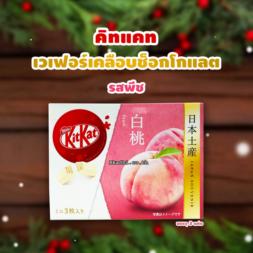 KitKat Japan Peach - คิทแคทญี่ปุ่น รสพีช