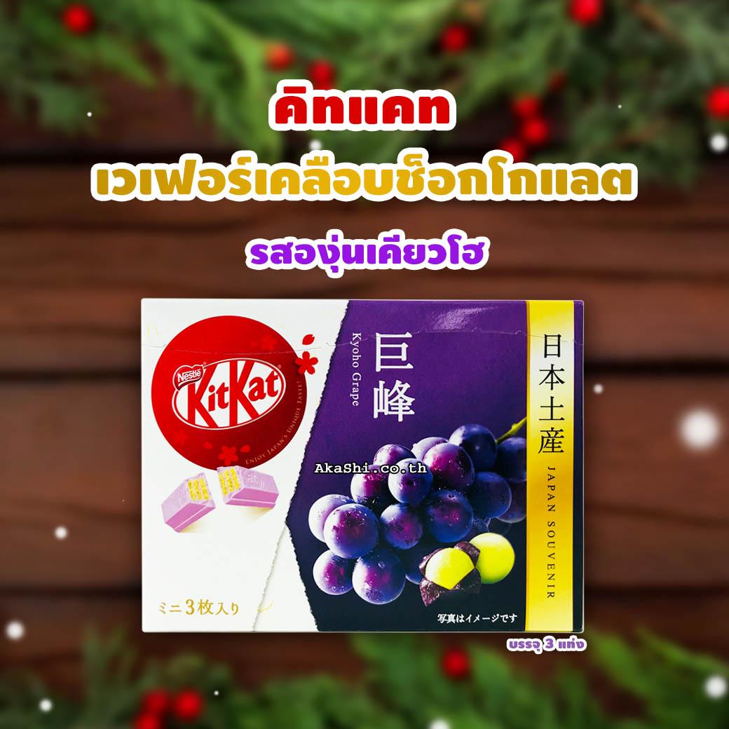 KitKat Japan Kyoho Grape - คิทแคทญี่ปุ่น รสองุ่นเคียวโฮ