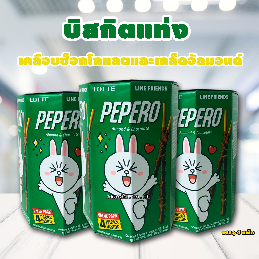 Lotte Pepero Almond - เปเปโร่ บิสกิตแท่งเคลือบดาร์กช็อกโกแลตและเกล็ดอัลมอนด์
