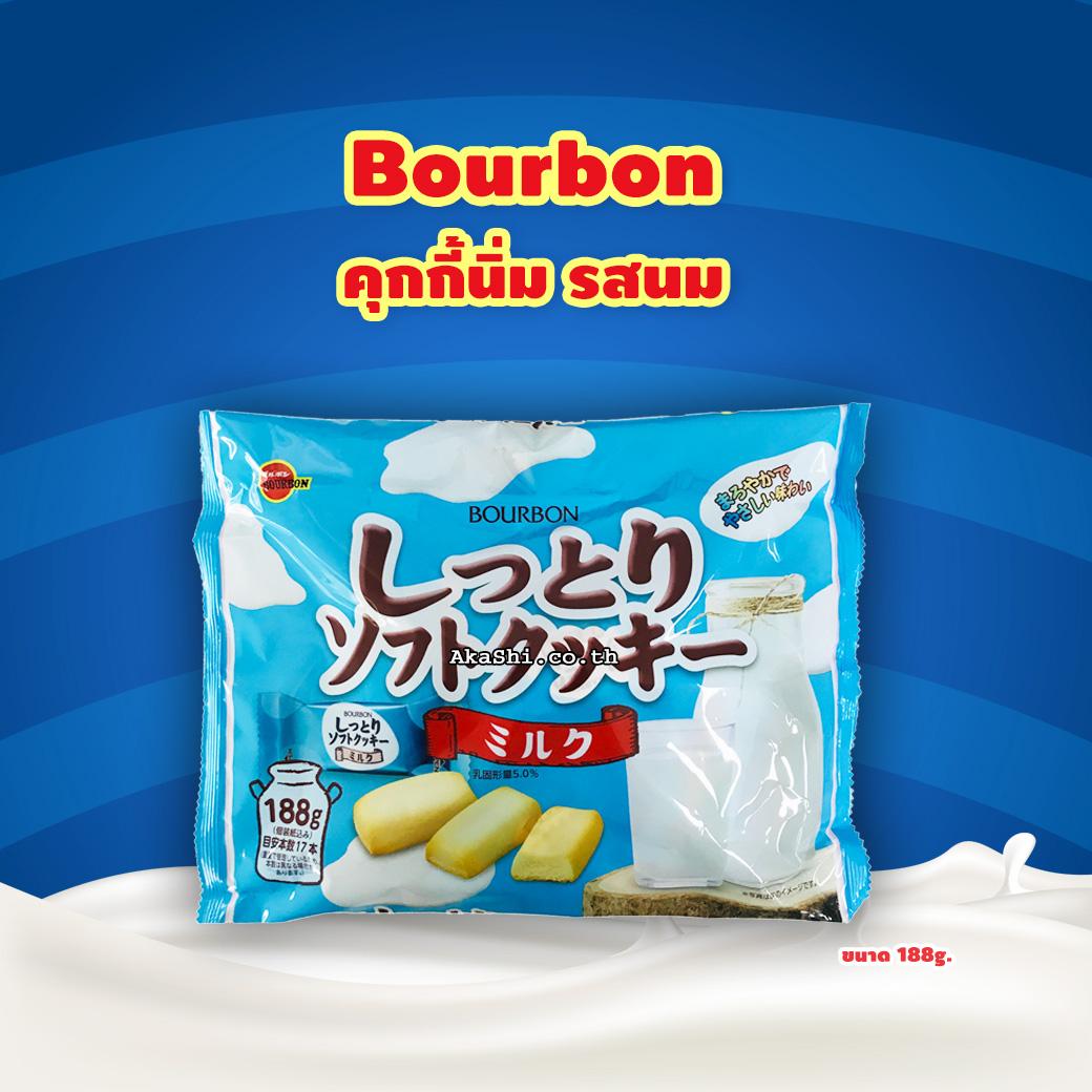 Bourbon Soft Cookie Milk - คุกกี้นิ่ม รสนม