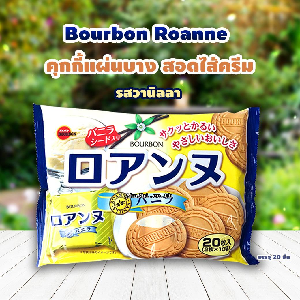 Bourbon Roanne Vanilla -  เบอร์บอน โรอาน คุกกี้แผ่นบางสอดไส้ครีมวานิลลา