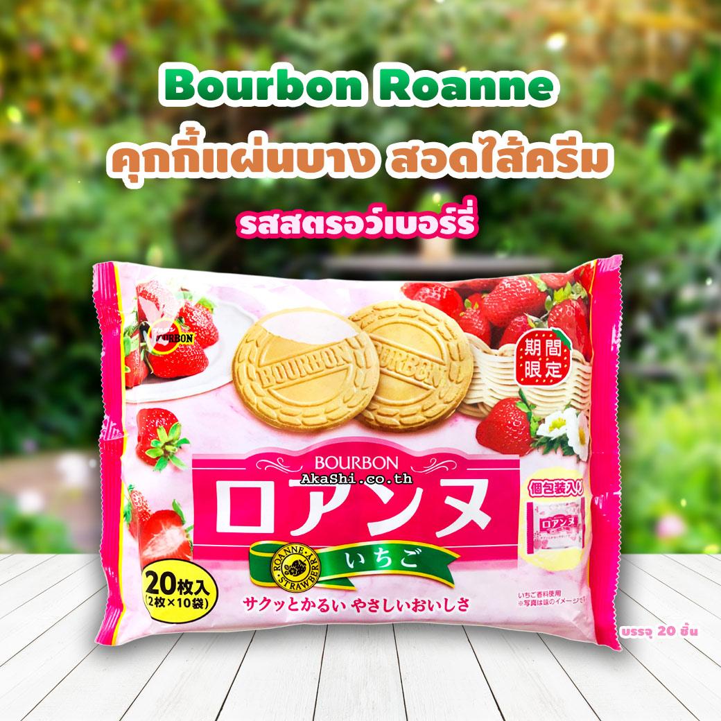 Bourbon Roanne - เบอร์บอน โรอาน คุกกี้แผ่นบางสอดไส้ครีม
