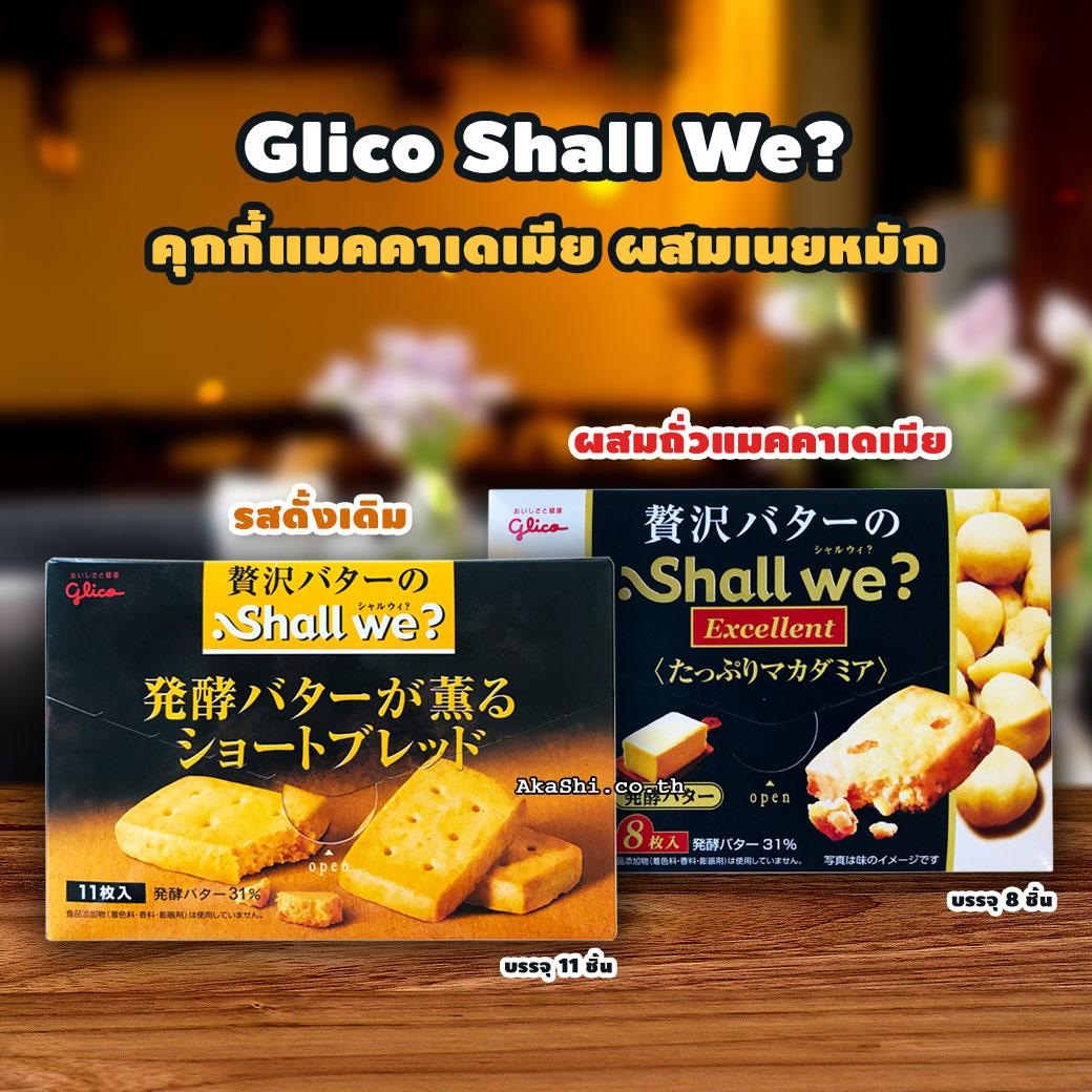 Glico Shall We? - กูลิโกะ คุกกี้แมคคาเดเมียผสมเนยหมัก