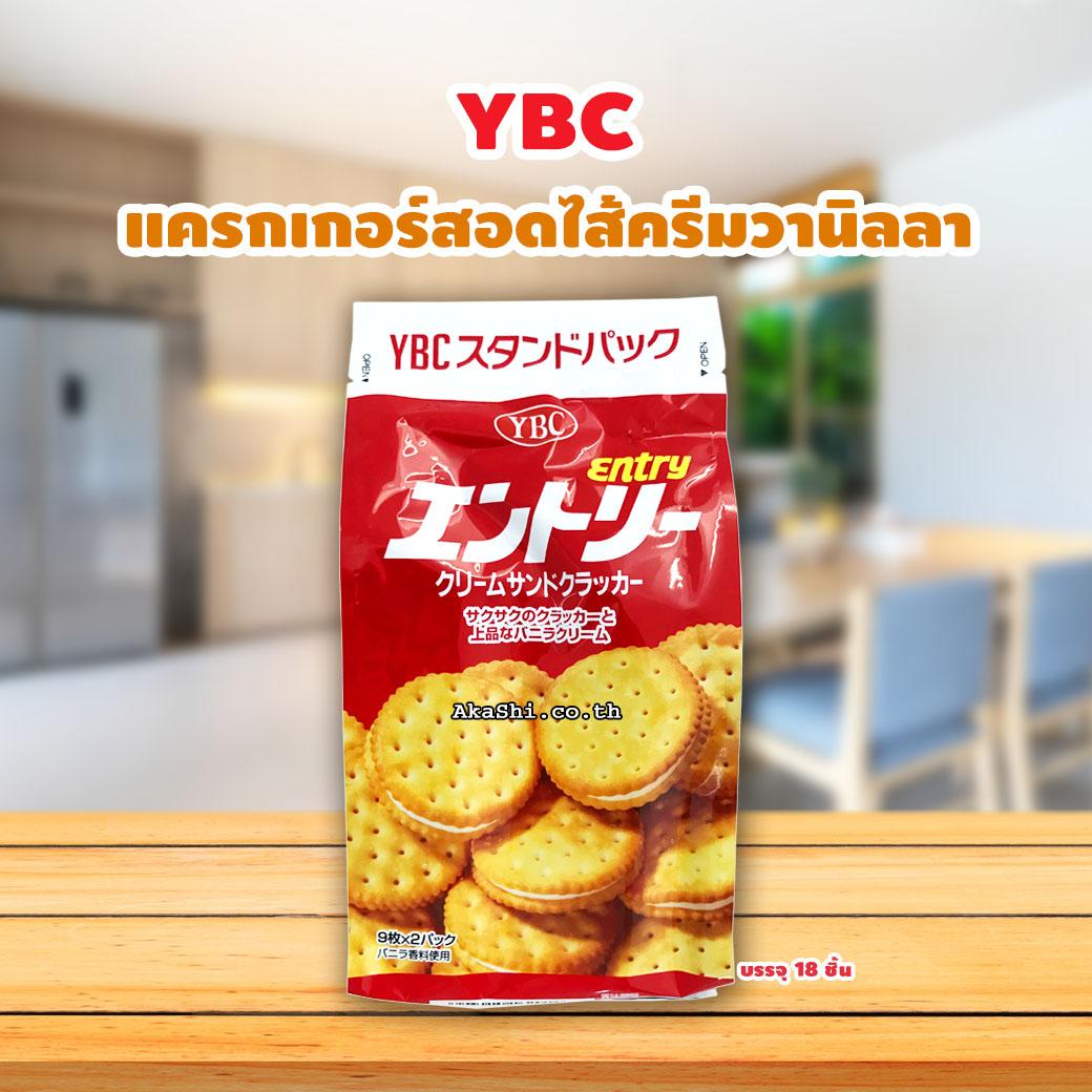 YBC Entry Cream Sandwich Cracker - แครกเกอร์ สอดไส้ครีมวานิลลา