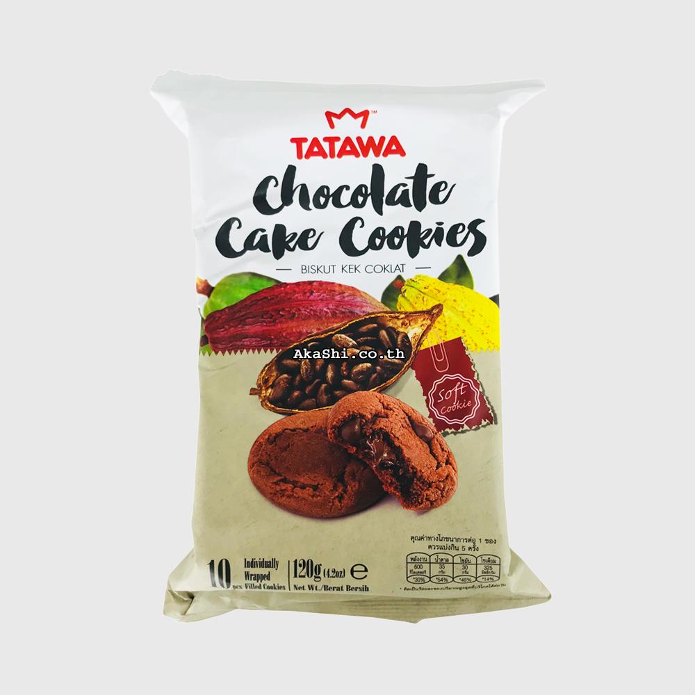 TATAWA Chocolate Cake Cookies - ซอฟท์คุกกี้สอดไส้ครีมช็อกโกแลตผสมช็อกโกแลตชิพ