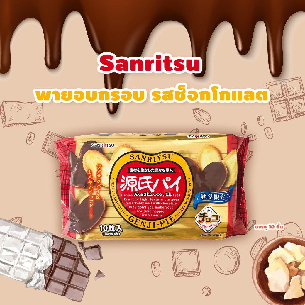 Sanritsu Genji Pie  Chocolate - พายอบกรอบรูปหัวใจ รสช็อกโกแลต
