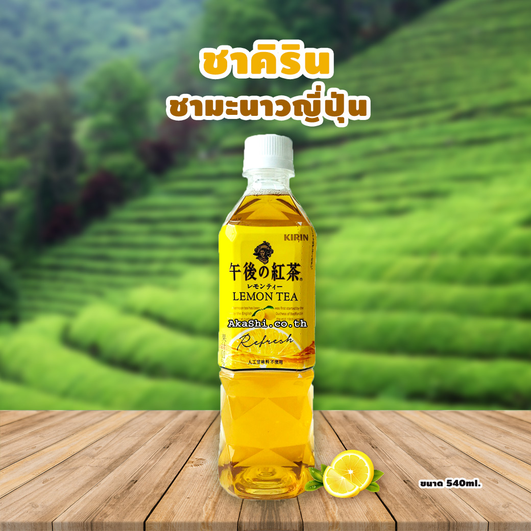 Kirin Lemon Tea - คิริน ชามะนาวญี่ปุ่น 500 มิลลิลิตร