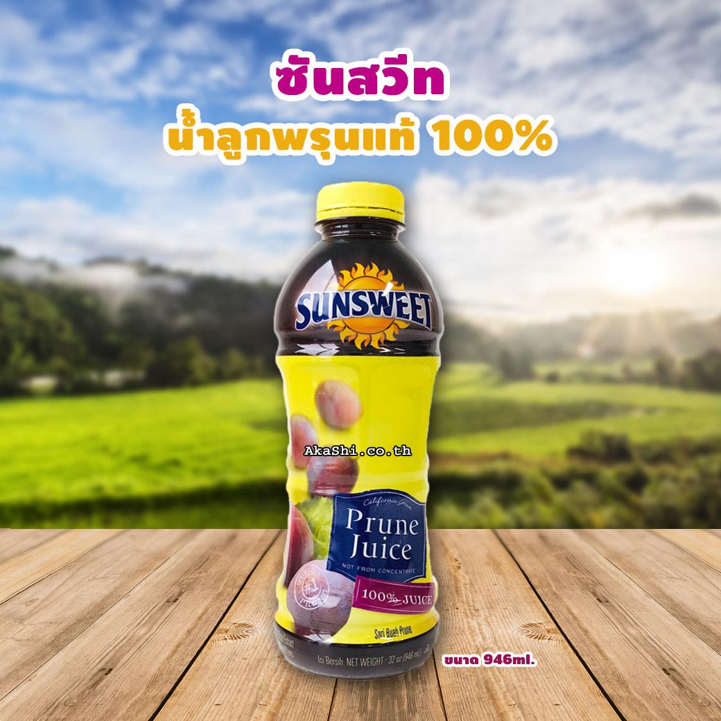 Sunsweet Prune Juice - ซันสวีทน้ำลูกพรุน 946ml.