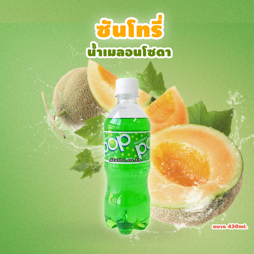 Suntory Melon Soda - ซันโทรี่ เครื่องดื่มโซดา รสเมลอน