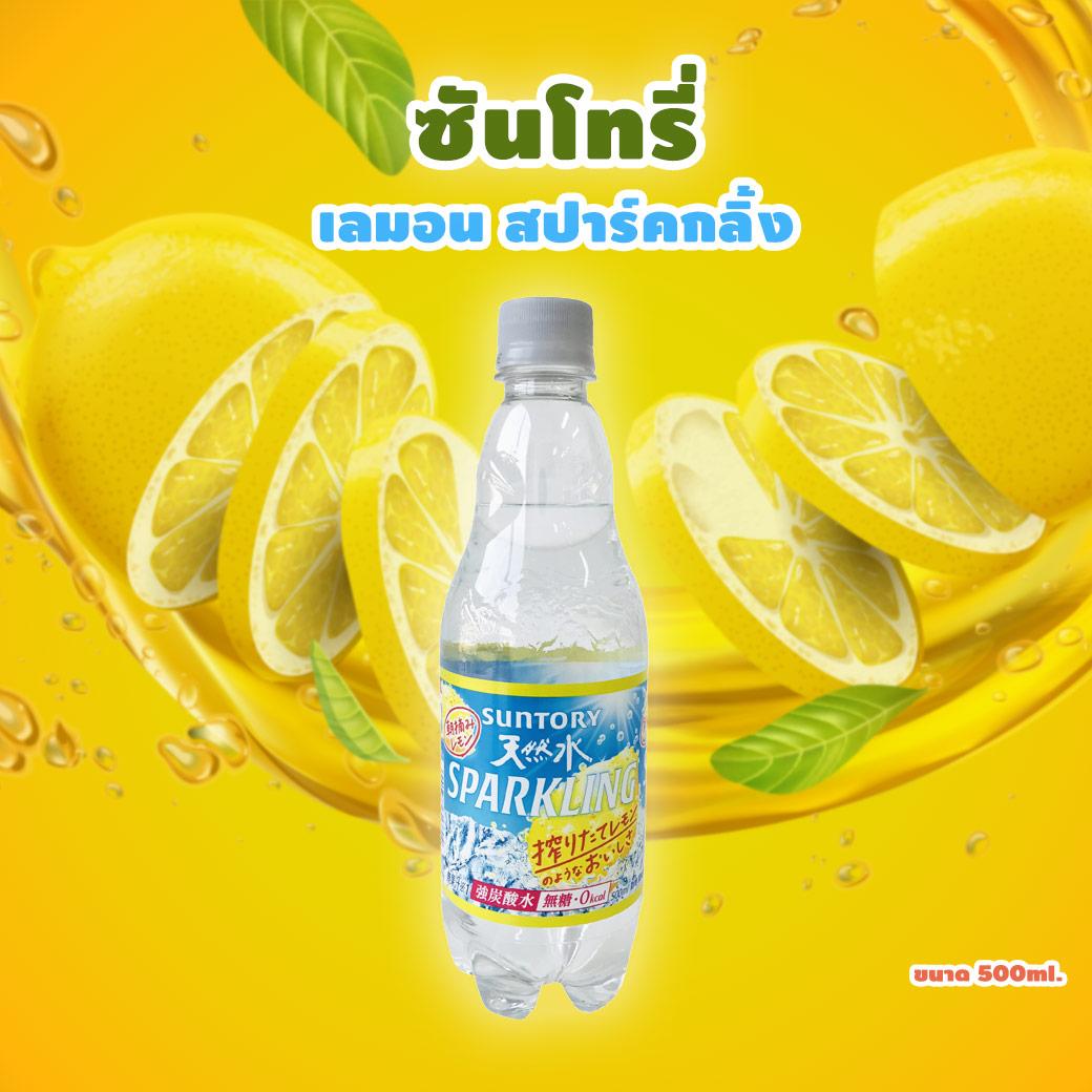 Suntory Lemon Sparkling - ซันโทรี่ เครื่องดื่ม สปาร์คกลิ้ง กลิ่นเลมอน